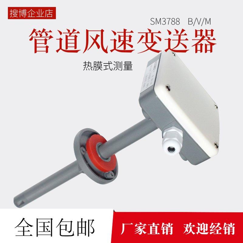 SM3788B热风式管道风速传感器